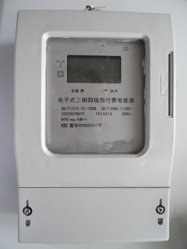 三相全電子式預付費電能表,工業用電電能表